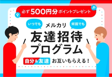 メルカリ招待コード【BQXGWR】